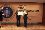 예스킨 신상철 연구소장이 2021대한민국소비자대상 시상식에서 대리 수상 이후 기념 촬영을 하고 있다