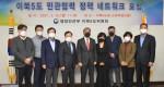 행정안전부 이북5도위원회는 북한이탈주민 지원사업을 강화하기 위한 이북5도 민관협력 정책 네트워크 포럼을 발족했다