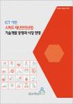 이슈퀘스트가 발간한 'ICT 기반 스마트 재난안전산업 기술개발 동향과 시장 전망' 표지