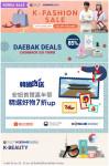 지난해 '2020 온라인수출 공동물류사업'을 통해 진행된 쇼피 한국관 캠페인