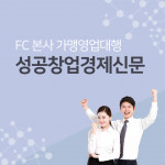 성공창업경제신문이 홈페이지를 개설했다