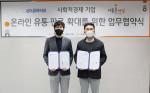 왼쪽부터 추연진 대표와 김부열 이사가 업무 협약식에서 기념 촬영을 하고 있다