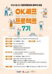 OK셰프 프로젝트 7기 모집 포스터