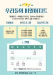 서울시립북부장애인종합복지관 우리들의 비밀아지트 안내 포스터