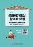 서울시립북부장애인종합복지관 문화여가교실 참여자 모집 안내 포스터