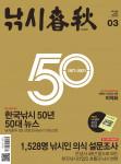 2월 16일 발행한 '낚시춘추' 2021년 3월호 창간 50주년 기념호 표지