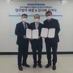 한국자활복지개발원과 한국토지주택공사의 업무협약식