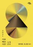서울문화재단 2021 서울예술지원 2차 공모 포스터