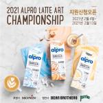 유럽 1위 식물성 음료 브랜드 알프로(Alpro)가 제1회 라떼아트 챔피언십을 개최한다
