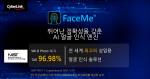 CyberLink FaceMe®가 안면인식 벤더 테스트에서 최상위권을 차지했다