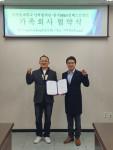 왼쪽부터 신규식 한국M&A인베스트먼트 부사장과 황규일 남서울대학교 교수가 협약을 맺고 기념 촬영을 하고 있다