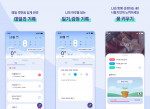 루빗은 새로운 UI와 다양한 기능이 리뉴얼된 정식 버전을 론칭한다