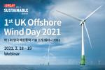 제1회 영국 해상풍력 기술 소개 웨비나 2021 포스터