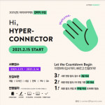 하이퍼커넥트의 2021년 대규모 경력직 채용 안내