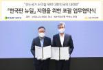 왼쪽부터 정윤모 기술보증기금 이사장과 허인 KB국민은행장이 업무협약을 체결하고 기념 촬영을 하고 있다