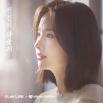 생명보험재단 솔지의 발라드 신곡 천천히 와줄래 앨범재킷