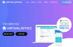한국인프라 그룹웨어 Virtual Office