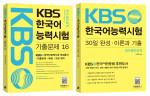왼쪽부터 'KBS한국어능력시험 기출문제 해설집 16' 표지, 'KBS한국어능력시험 30일 완성·이론과 기출' 표지