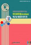 차세대 바이오산업의 혁명으로 다가오는, 마이크로바이옴 핵심기술 개발동향과 향후 전망 보고서 표지
