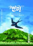 이머시브 연극 '연미이야기' 포스터