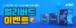 씨넥스존이 11세대 인텔 코어 프로세서 출시를 기념해 진행하는 얼리버드 이벤트 안내문