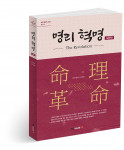명리 혁명(The Revolution) 심화 편, 김성재 지음, 484쪽, 3만원