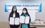 한국빨래방협회와 HMR 제조·유통 전문업체인 세이링크가 업무제휴를 체결했다