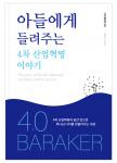 아들에게 들려주는 4차 산업혁명 이야기 4.0 바라커 표지
