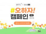 BRTC X 스키니랩 #오하자 캠페인