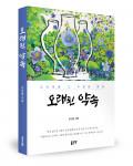 윤상필 지음, 좋은땅출판사, 464쪽, 2만3000원