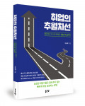 이승재 지음, 좋은땅출판사, 212쪽, 1만5000원