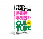 문예출판사 '문화란 무엇인가' 표지
