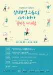 실전창업교육 모집 홍보 포스터