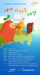 제7회 올키즈스터디 창작동시대회 포스터