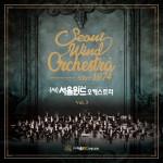 서울윈드오케스트라가 발매한 음반 표지