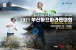 초록우산 어린이재단과 함께하는 나눔러닝, 2021 부산하프마라톤대회 버추얼레이스 & 워킹은 참가비 전액 기부되며 총 2000명을 선착순 모집한다