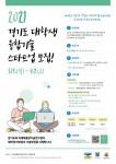 '경기도 대학생 융합기술 창업 지원' 사업 포스터