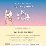 팟캐스트 북새통 시즌2 안내문