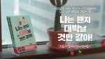 이은북이 '나는 왠지 대박날 것만 같아!'의 저자 인터뷰 영상을 제작했다