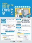 대구시의 외식업소 비대면 서비스 전환 컨설팅 지원 사업 안내 포스터