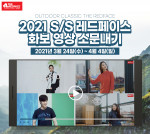 레드페이스가 2021 S/S 화보 영상 SNS 공유 이벤트를 진행한다