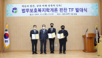 한국법무보호복지공단이 법무보호복지학개론 편찬 태스크 포스(TF)를 출범하고 발대식을 진행했다