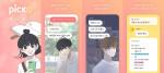 플레인베이글이 인기 네이버웹툰 '바른연애 길잡이'의 지식 재산권(IP) 활용한 채팅 게임을 출시했다