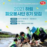 2021 하림 피오봉사단 8기 모집 포스터
