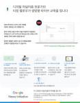 구글 뉴스랩이 석달간 실시하는 6가지 디지털 저널리즘 2021 GNI 라이브 무료 교육