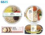 GS25가 출시한 건강 간편식 통합상품 칼로리라인업 4종