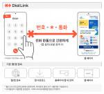SK텔레콤이 공개한 다이얼링크 서비스 설명