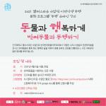 건국대학교 동행 온라인 강의 포스터