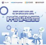 '2022년도 협성대 IPP형 일학습병행 학습기업' 모집 포스터