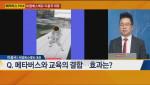 매일경제 TV 증시 오늘과 내일 생방송에 출연한 씨엠에스에듀 이충국 대표